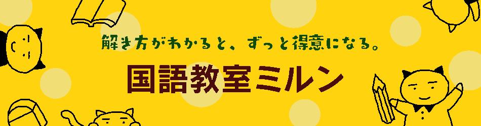 オンライン国語教室ミルン